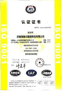 ISO9001质量关体系认证